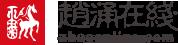 赵涌在线-logo